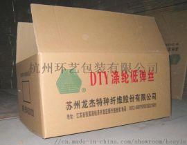 杭州纸箱厂【环艺包装】余杭纸箱厂供应杭州纸箱印刷