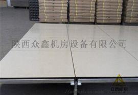 陕西众鑫机房防静电地板PVC防静电地板