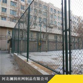 厂家供应体育场铁丝网球场勾花网足球篮球场镀锌护栏网