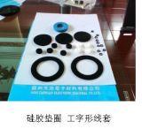 苏州吴雁电子硅胶垫、橡胶垫、橡胶绝缘垫、缓冲垫片、绝缘垫片