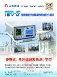 TWPD-2P 多通道数字式局部放电综合分析仪