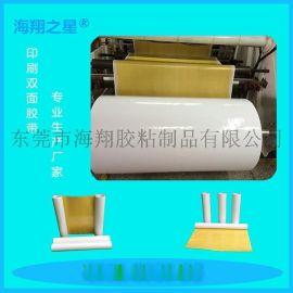 贴版印刷双面胶厂商专业生产印刷胶双面胶