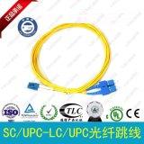阜通牌電信級SC/LC單模單芯3M跳線SC/UPC-LC/UPC-3M-SM優質產品