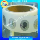 NTAG 213 NFC标签/NFC标签价格/NFC智能手机标签