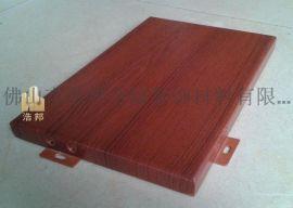 木纹铝单板价格 木纹铝单板
