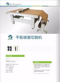厂家直销杭州诠图ST-1510P型平板喷墨切割机