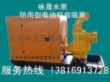 柴油機水泵/柴油抽水機