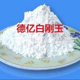 白刚玉细粉180目200目325目现货供应厂家直销质量稳定