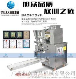 旭众JGB-210全自动饺子机 学校专用饺子机 仿手工饺子机