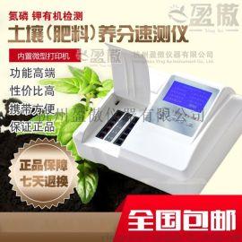 土壤氮磷钾速测仪,土壤氮磷钾检测仪,N,P,K检测仪