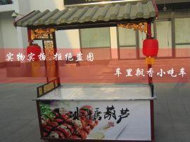 串串香小吃车制作