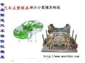 黄岩注射模公司 汽配注塑模具价格,塑料模哈弗H8仪表板模具工厂