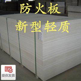 玻璃纤维增强轻质防火板 菱镁砂光防火门芯板 江苏陶粒板