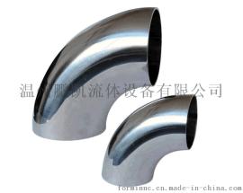 DIN标准 DN65不锈钢316卫生级90度焊接短弯头食品级镜面冲压弯头
