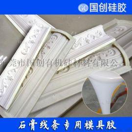 供应石膏线异形圆弧用的模具硅胶 水泥欧式构件模具胶