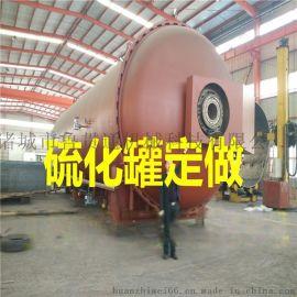 鲁贯通2050电加热硫化罐-节能环保-方便工人操作