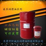 美孚齒輪油 美孚事必達EP 150重負荷工業極壓齒輪油