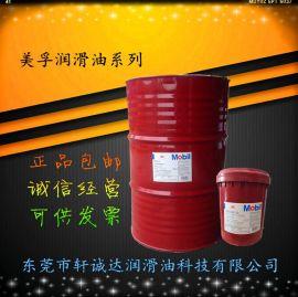 美孚齿轮油 美孚事必达EP 150重负荷工业极压齿轮油
