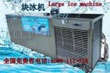 厂家直销 商用1吨 1000KG 工业冰砖机 大小冰块机 制冰机价格