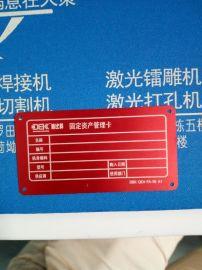 沙井激光刻字机厂家 金属非金属激光打标机