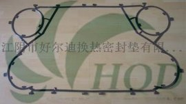 SPX/斯必克换热器橡胶垫/板片J185,J185 MGS **耐用