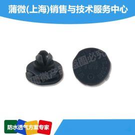 上海蒲微汽车大灯专用压入式透气塞