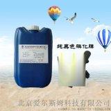 BW-240黑色锰系磷化液超耐蚀磷化液