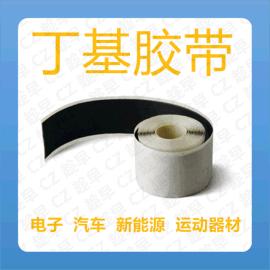 CZ 厂家直销 丁基密封胶带 工业生产密封胶带