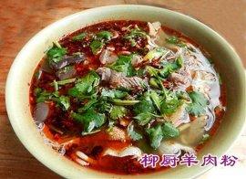 贵州羊肉粉培训丨贵州羊肉粉培训销售丨贵州羊肉粉培训加盟丨贵州羊肉粉代理