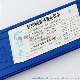 **上海斯米克焊条 飞机牌 铸308铸铁焊条 Z308纯镍铸铁电焊条