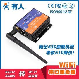 RS232/485wifi串口服务器RJ45转wifi模块 USR-WIFI232-610