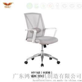鸿业盛大HY-16B时尚简约网布中班椅