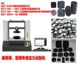 济南工业型煤冷压强度试验机