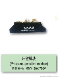 康明斯发电机压敏模块pressure-sensitive module