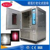 ASLI氙灯老化试验箱 锂电池氙灯耐气候试验机 氙灯耐候老化箱报价