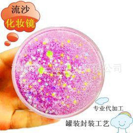 时尚流沙化妆镜专业代加工罐装封装厂家供化妆镜流沙油