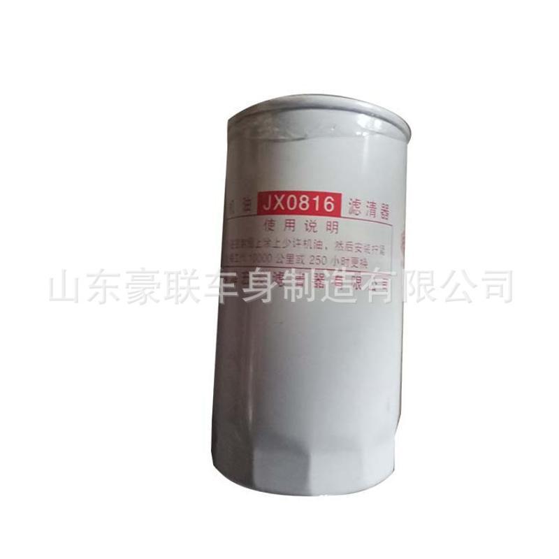 玉柴6102 JX0816機油濾清器 圖片 價格 廠家