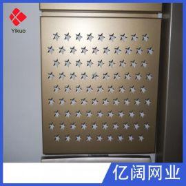 【亿阔】不锈钢网孔板3.0mm 五角星镀锌喷涂冲孔加厚装饰板