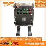 不锈钢防爆立式防爆配电柜BXM51非标不锈钢配电箱BXM