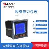 安科瑞ACR220EL/2M 多功能电表模拟量输出 开孔88*88mm多功能电表