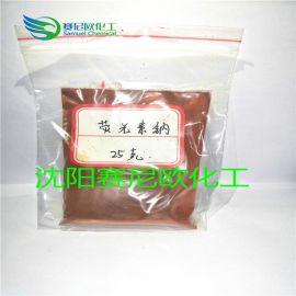 荧光素钠 分析纯AR 防冻液色素