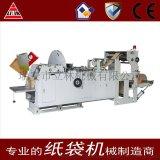 LMD-400全自动纸袋机 高速制袋机 支持技术