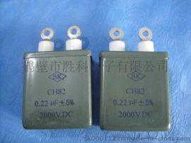 胜科CH82 2KV-0.22UF高压密封复合介质