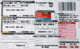 深圳国际物流代理快递集运EMS/DHL/联邦快递到日本新加坡美国澳洲