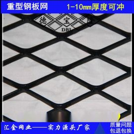 重型钢板网,10mm厚重型钢板网,喷漆菱形钢板网