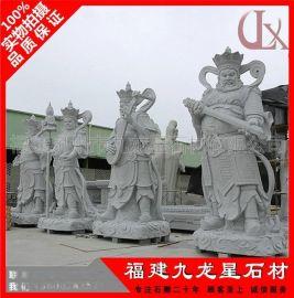 石雕四大天王青石摆件风调雨顺人物雕塑