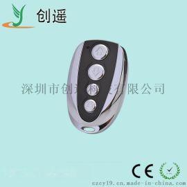 433MHz拨码遥控器/自动晾衣架电机控制遥控器/无线接收配套遥控器
