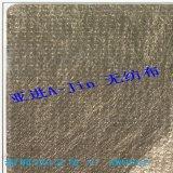 韩国亚进(AJIN)NW-20-PCN无纺布裸布导电布