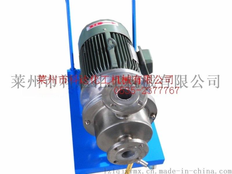 101型管线式乳化机 真空乳化机 剪切乳化机