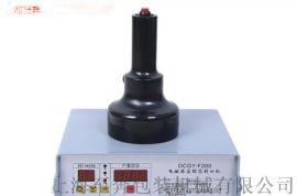 供应DCGY-F200电磁感应铝箔封口机 铝箔片封口机